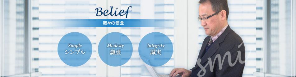 我々の信念:シンプル(Simple)、謙虚(Modesty)、誠実(Integrity)