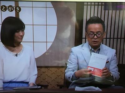 田勢康弘「週刊ニュース新書」